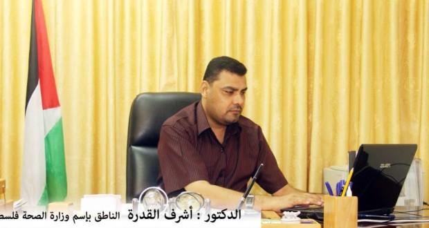 بيان صحفي صادر عن وزارة الصحة
