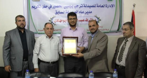 خلال حفل تكريم … الإدارة العامة للصيدلة تكرم مديرها السابق د.أشرف أبو مهادي