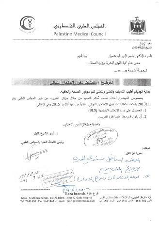 اعلان  بخصوص متطلبات دخول الامتحان النهائي