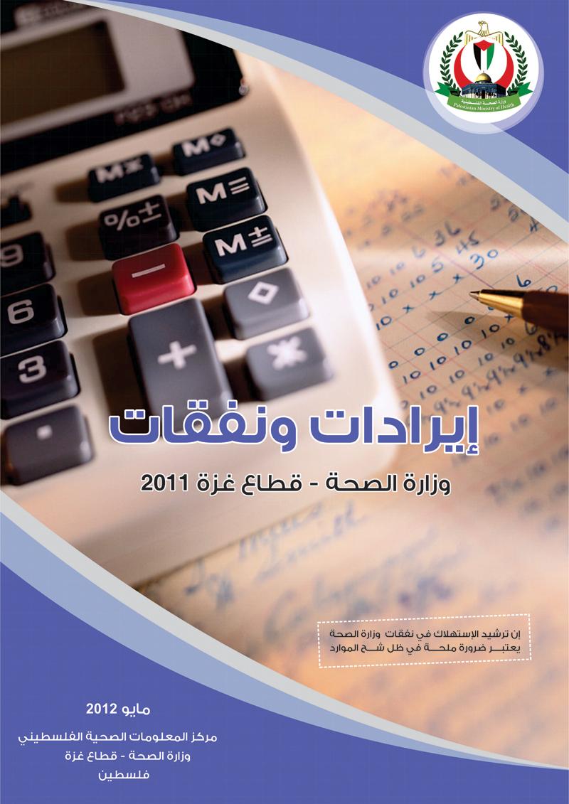 تقرير ايرادات ونفقات وزارة الصحة للعام 2011
