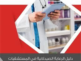 دائرة صيدلية المستشفيات توضح معايير تخزين الأدوية و المهمات الطبية بالمستشفيات