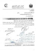 إعلان بخصوص متطلبات امتحان قبول برنامج البورد الفلسطيني