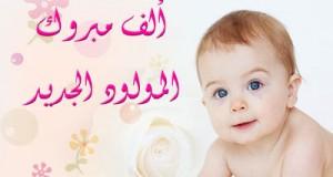 أسرة العاملين في وحدة العلاقات العامة والاعلام تهنئ الاخ محمد محجز بمناسبة المولود الجديد