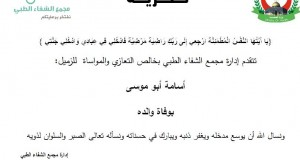 أسرة العاملين في مجمع الشفاء الطبي تعزي الزميل أسامة أبو موسى بوفاة والديه
