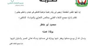 أسرة العاملين في مجمع الشفاء الطبي تعزي الدكتور محمود أبو خطار بوفاة عمته