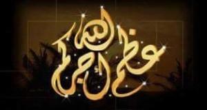 إدارة صحة رفح تعزي عائلة ابو زيد بوفاة فقيدهم الحكيم خالد  حسن ( أبو زيد)