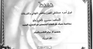 أسرة العاملين في مستشفى العيون تبرق بالتهنئة للحكيم ممدوح الشيخ علي بمناسبة حصولة على شهادة الماجستير في التغذية الصحية
