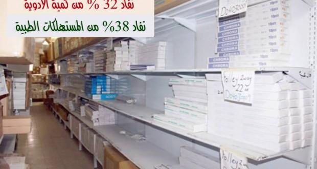 نفاذ 32% من الأدوية و38 % من المستهلكات الطبية من مستودعات وزارة الصحة بالمحافظات الجنوبية