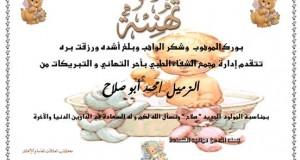 أسرة العاملين في مجمع الشفاء الطبي تهنئ الاخ محمد صلاح بمناسبة المولود الجديد صلاح