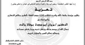 أسرة العاملين في مجمع الشفاء الطبي تعزي الدكتور مروان أبو سعدة بوفاة والده