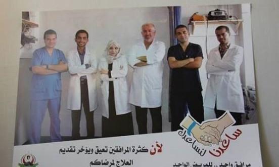 """وفد شبابي يشارك بحملة """"ساعدنا لنساعدك"""" بأقسام الطوارئ بمجمع الشفاء الطبي"""