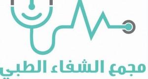 إدارة مجمع الشفاء الطبي تهنئ الكوادر العاملة بالمجمع بمناسبة عيد الأضحى المبارك