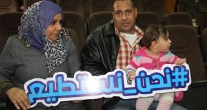 رفضاً لممارسات الاحتلال بحق مرضى السرطان ..الصحة تطلق تظاهرة الكترونية بعنوان #نحن_نستطيع