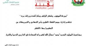 أسرة العاملين في مجمع الشفاء الطبي تهنئ الحكيم بهاء الاشقر بالمولود الجديد ( محمد)