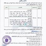 وزارة الصحة تعلن عن عقد امتحانات مزاولة المهنة دور يوليو 2016