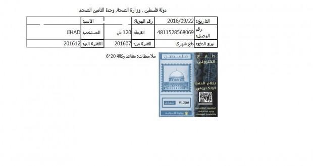 تطبيق  خدمة الدمغة الالكترونية في وحدة التامين الصحي بوزارة الصحة