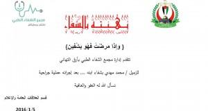 أسرة العاملين في مجمع الشفاء الطبي تهنئ محمد مهدي بشفاء ابنه