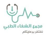 مجمع الشفاء الطبي يكرم رؤساء الأقسام الطبية وأعضاء اللجنة العلمية لمستشفي الباطنة