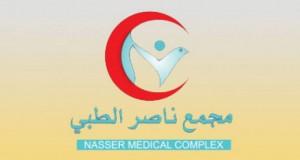 مجمع ناصر الطبي ينهي استعداداته لانطلاق اليوم الصيدلي الثالث