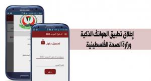الصحة / تطلق التطبيق الرسمي لها عبر الهواتف الذكية (أندرويد)