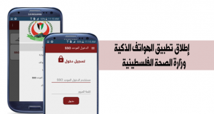الصحة / تطلق التطبيق الرسمي لصفحتها عبر الهواتف الذكية (أندرويد)