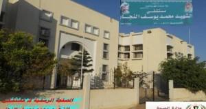 أزمة نقص الوقود تخيم على مجمل الخدمات الصحية في مستشفى أبو يوسف النجار