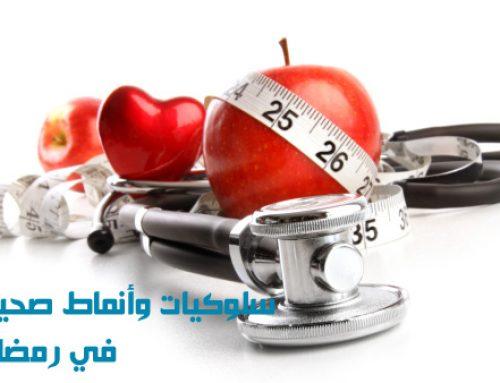 سلوكيات وأنماط صحية في رمضان