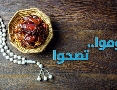صحتك في رمضان