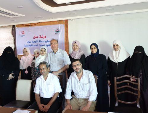 حملة التوعية المجتمعية لتعزيز خدمات الصحة الانجابية