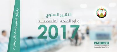 http://www.moh.gov.ps/portal/wp-content/uploads/2018/08/MOH-Annual-Report-2017.pdf