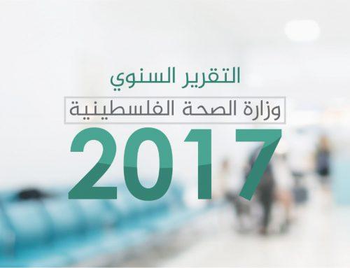 التقرير الصحي السنوي للعام 2017 – مركز المعلومات الصحية