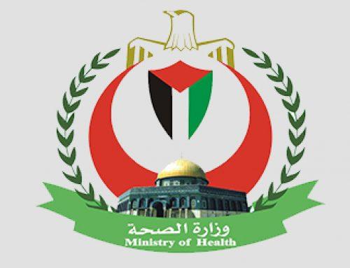 اعلان خارجي رقم 1/2018 لشغل عدد من الوظائف والخاصة بوزارة الصحة
