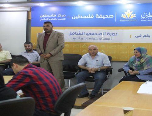 الصحة تشارك باختتام دورة الصحفي الشامل نظمها مركز فلسطين للتدريب والتطوير