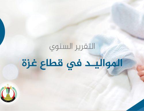 تقرير المواليد للعام 2017 – مركز المعلومات الصحية الفلسطيني