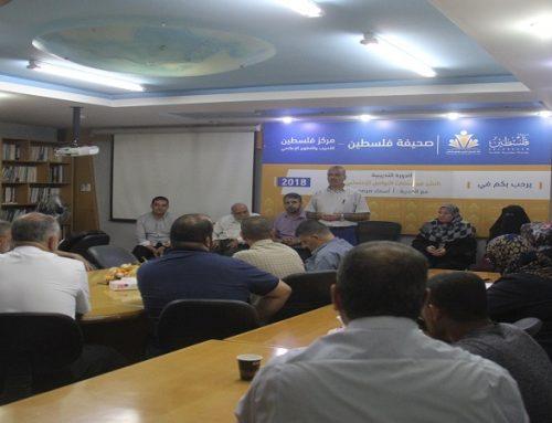 الصحة تشارك باختتام دورة إعلامية نظمها مركز فلسطين للتدريب والتطوير
