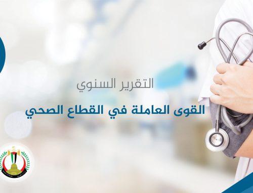 التقرير السنوي للقوى العاملة للعام 2017 – مركز المعلومات الصحية الفلسطيني -غزة