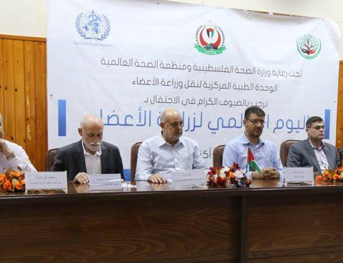 في اليوم العالمي لزراعة الأعضاء… التحذير من خطر محدق بمرضى زراعة الأعضاء في غزة جراء نفاد أدويتهم