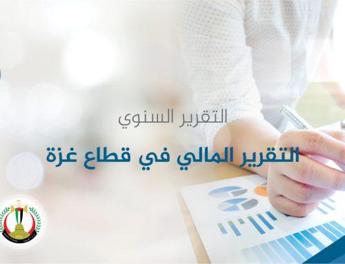 التقرير السنوي المالي وزارة الصحة غزة  – 2017مركز المعلومات الصحية الفلسطيني – غزة