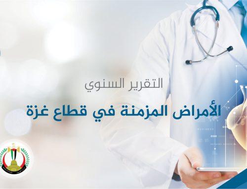 التقرير السنوي للأمراض المزمنة – 2017مركز المعلومات الصحية الفلسطيني – غزة