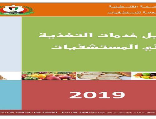 دليل-خدمات-التغذية-في-المستشفيات