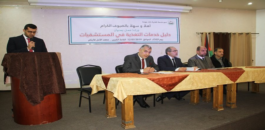 Palestinian Ministry of Health- Gaza holds a workshop to discuss  the Nutrition Services Guide in hospitals in order to raise its quality