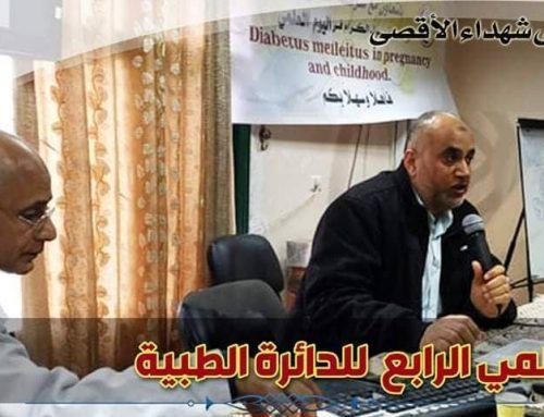 مستشفى شهداء الأقصى ينظم اليوم العلمي الرابع