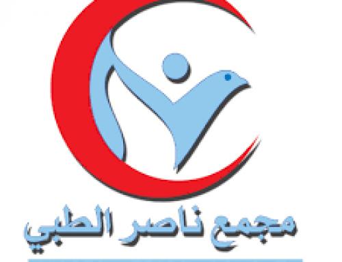 مجمع ناصر: استفادة (15400) حالة من خدمات الطوارىء خلال فبراير