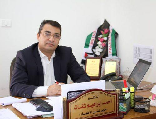 """""""د.شتات"""": مستشفيات وزارة الصحة ترفع حالة جهوزيتها إستعدادا للثلاثين من مارس الجاري"""