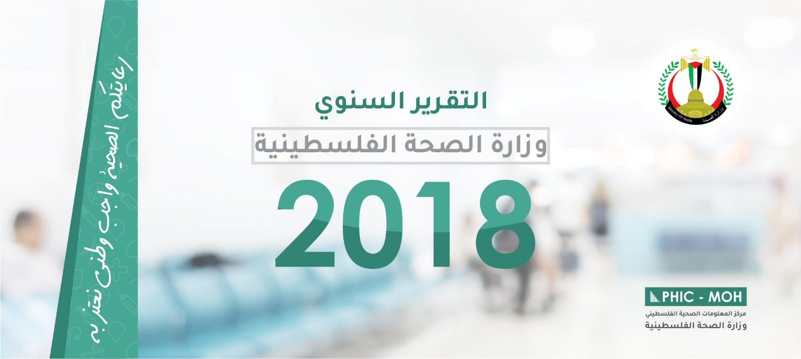 التقرير السنوي الصحي للعام 2018 -مركز المعلومات الصحية غزة