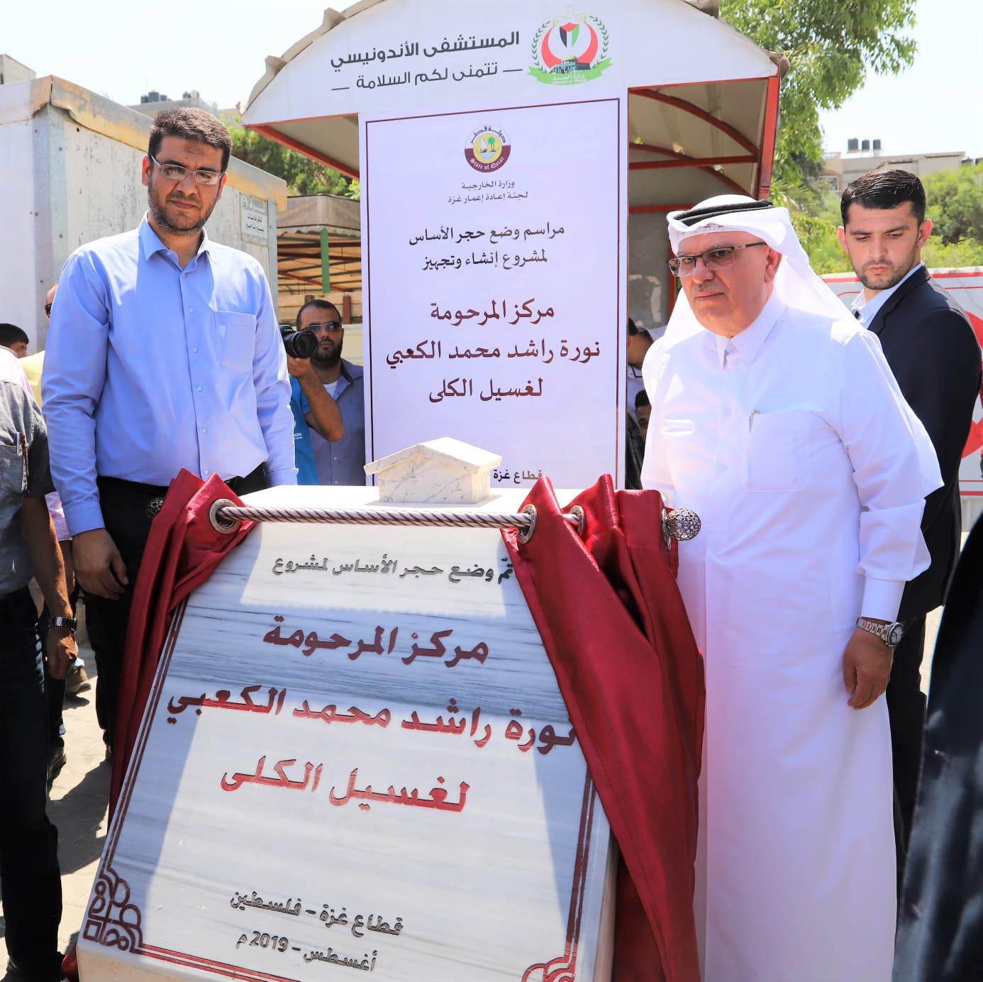 وزارة الصحة واللجنة القطرية لاعمار غزة يضعان حجر الأساس لمشروع مركز غسيل الكلى شمال قطاع غزة