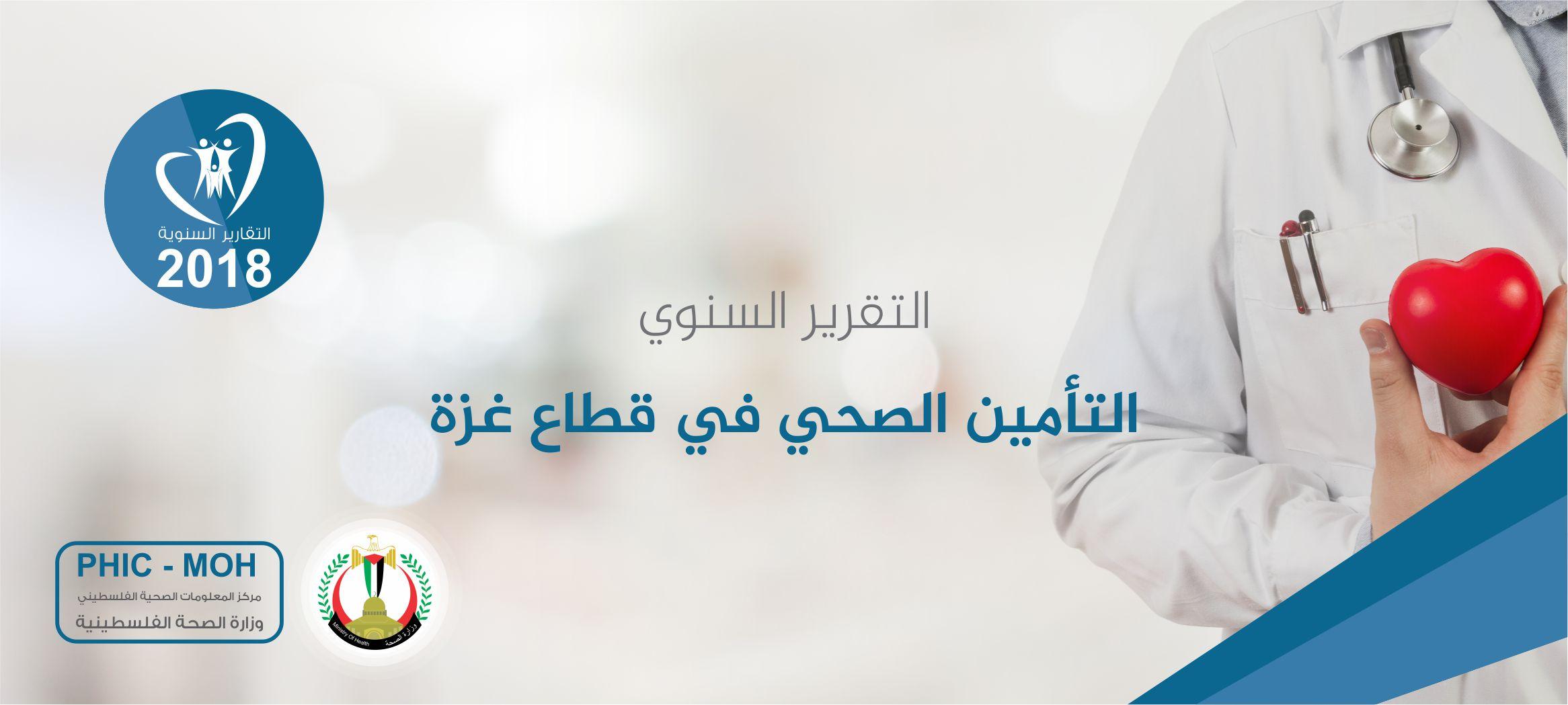 التقرير السنوي للقوى العاملة للعام 2018 مركز المعلومات الصحية – غزة