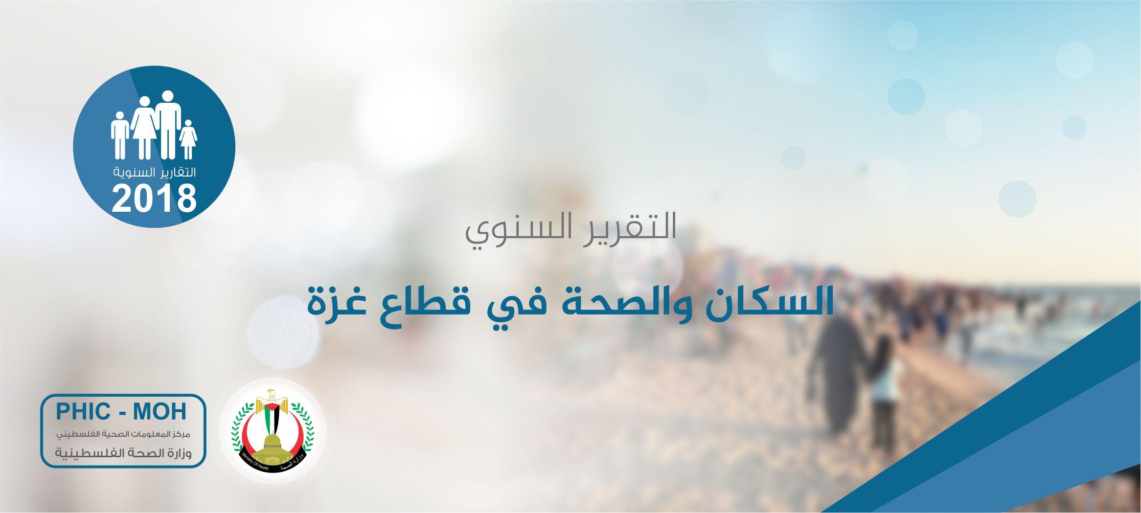 التقرير السنوي للسكان للعام 2018 مركز المعلومات الصحية – غزة