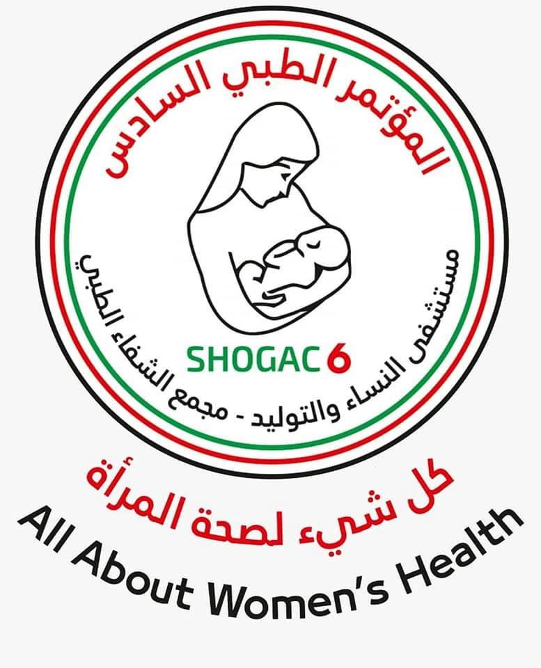 """تحت شعار """" كل شيء لصحة المرأة """"مستشفى الولادة بمجمع الشفاء الطبي يستعد لإطلاق المؤتمر الطبي السادس"""