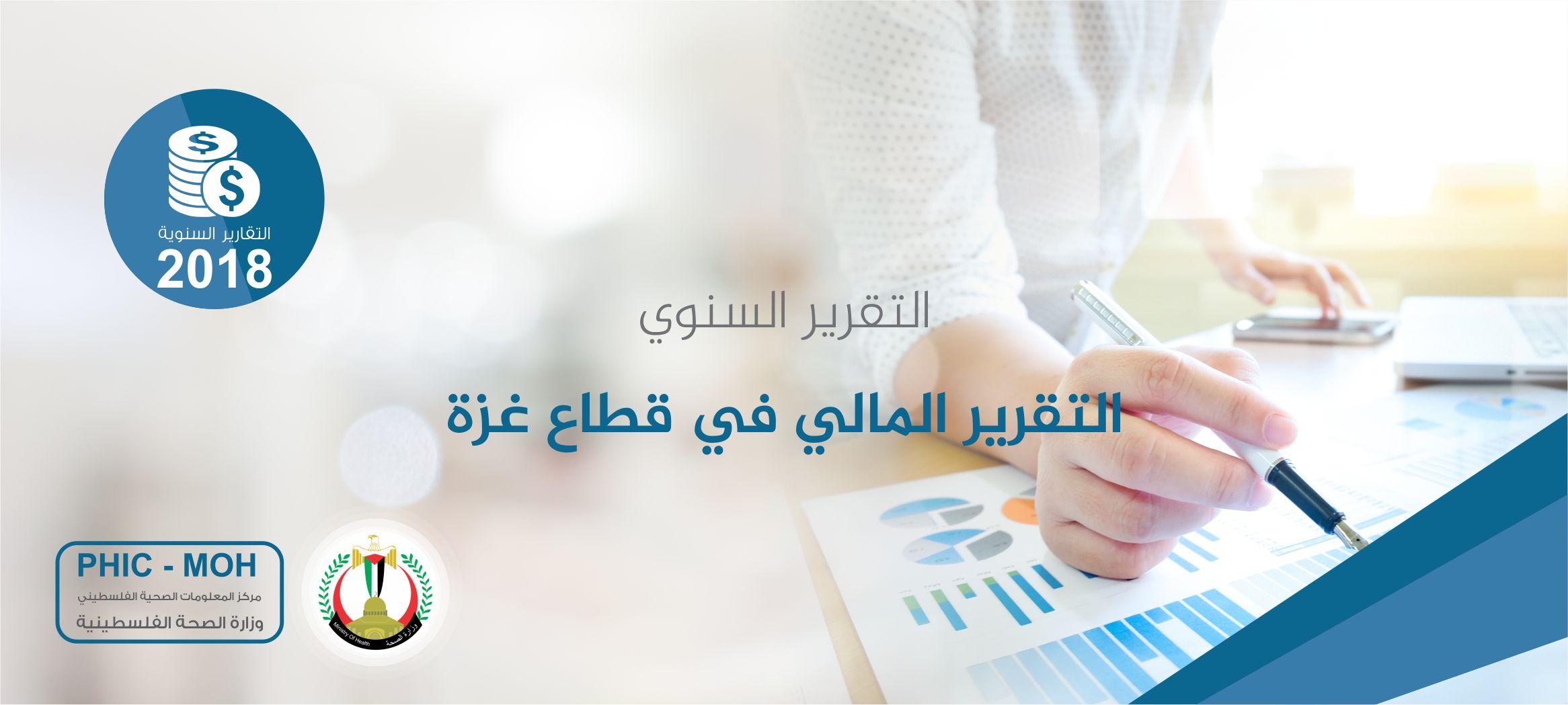 التقرير السنوي المالي – قطاع غزة لعام 2018 مركز المعلومات الصحية الفلسطيني